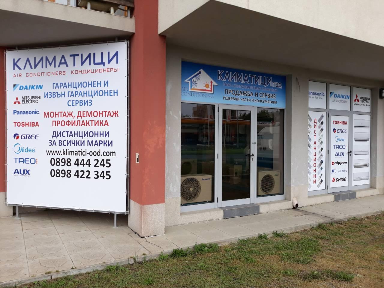 Магазин Слънчев Бряг
